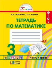 Истомина. Математика. Р/т 3 кл. (1-4). В 2-х ч. (ФГОС).