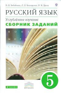 Бабайцева В.В. Русский язык. Сборник заданий. 5 класс. Вертикаль. ФГОС