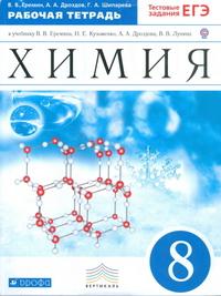 Еремин В.В. Химия. 8 класс. Рабочая тетрадь. С тестовыми заданиями ЕГЭ. Вертикаль. ФГОС