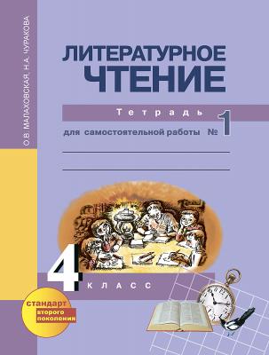 Малаховская. Литературное чтение. Р/т 4 кл. В 2-х ч.(комплект) Для самостоятельных работ.