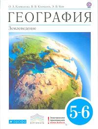 Климанова О.А. География. 5-6 класс. Учебник. Вертикаль. ФГОС