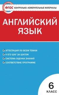 Сухоросова А.А.  Контрольно-измерительные материалы. Английский язык. 6 класс. ФГОС  (ВАКО)
