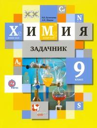 Кузнецова Н.Е. Задачник по химии. 9 класс. ФГОС (вг)