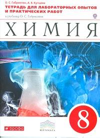 Габриелян О.С. Химия. 8 класс. Тетрадь для лабораторных опытов и практических работ. Вертикаль. ФГОС