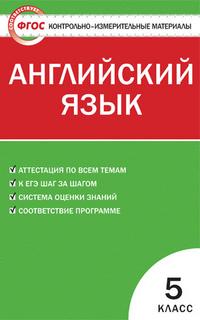 Лысакова Л.В. Контрольно-измерительные материалы. Английский язык. 5 класс. ФГОС(ВАКО)