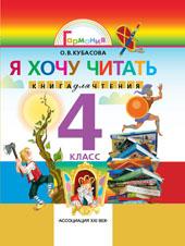 Кубасова. Я хочу читать. Книга для домашнего чтения 4 класс. (ФГОС).