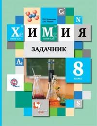 Кузнецова Н.Е. Задачник по химии. 8 класс. ФГОС (вг)