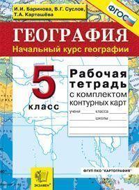 Баринова И.И. География. Начальный курс географии. 5 класс. Рабочая тетрадь с комплектом контурных карт. ФГОС (экз)