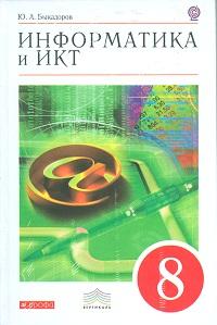 Быкадоров Ю.А. Информатика и ИКТ. 8 класс. Учебник. Вертикаль. ФГОС