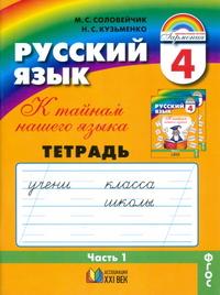 Соловейчик. Русский язык Р/т 4 кл. В 3-х ч.  Тетрадь-задачник. (ФГОС).