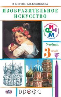 Кузин В.С. Изобразительное искусство. 3 класс. Учебник. ФГОС (дрофа)