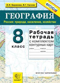 Баринова И.И. География. 8 класс. Россия: природа, население, хозяйство. Рабочая тетрадь с комплектом контурных карт. ФГОС (экз)