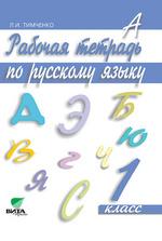 Тимченко. Русский язык. Рабочая тетрадь. 1 класс. ФГОС