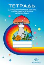 Нищева. Тетрадь для подготовительной к школе логопедической группы детского сада. (ФГОС)