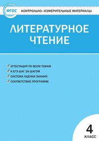 Кутявина С.В.  Контрольно-измерительные материалы. Литературное чтение. 4 класс. ФГОС  (ВАКО)