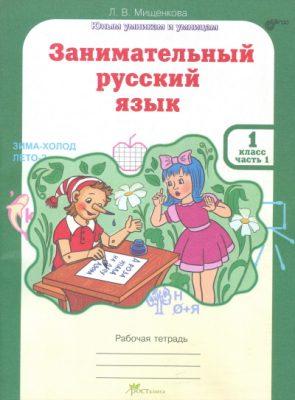 Мищенкова. РПС. Занимательный русский язык. Р/т 1 кл. В 2-х ч. (комплект)(ФГОС)