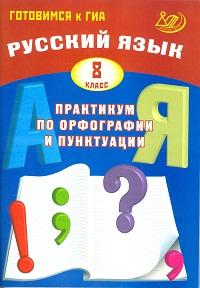 Готовимся к ГИА. Русский язык. Практикум по орфографии и пунктуации. 8 кл./Драбкина. (И-Ц)