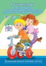 Рабочая тетрадь для развития речи и коммуникативных способностей детей подготовительной к школе группы (с 6 до 7 лет)