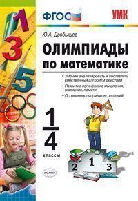Дробышев. Олимпиады по математике. 1-4 классы. ФГОС (экз)