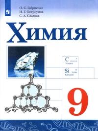 Габриелян. Химия. 9 класс. Учебник. (пр)