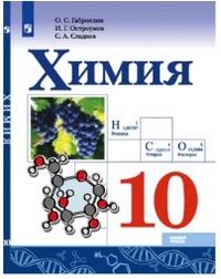 Габриелян. Химия. 10 класс. Учебник. (пр)