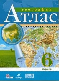 География. 6 класс. Атлас. ФГОС (ДРОФА)