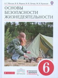 Латчук В.Н. Основы безопасности жизнедеятельности. 6 класс. Учебник. Вертикаль. ФГОС