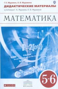 Муравин Г.К. Математика. 5-6 класс. Дидактические материалы к учебникам Г.К. Муравина, О.В. Муравиной. Вертикаль. ФГОС