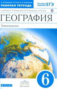 Климанова. География. 6 кл. Рабочая тетрадь. Тестовые задания ЕГЭ. (ФГОС) /Румянцева.