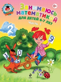 Занимаюсь математикой. Для детей 6-7 лет. Часть 1,2