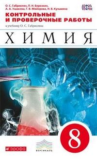 Габриелян О.С. Химия. 8 класс. Контрольные и проверочные работы. Вертикаль. ФГОС (2015)