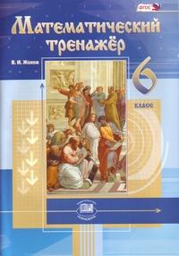 Жохов В.И. Математический тренажер. 6 класс. ФГОС