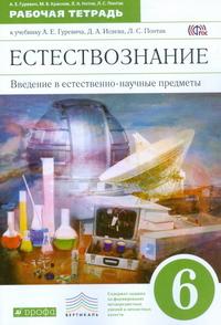 Гуревич А.Е. Естествознание. Введение в естественно-научные предметы. 6 класс. Рабочая тетрадь. Вертикаль. ФГОС