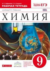 Габриелян. Химия. 9 кл. Рабочая тетрадь. С тестовыми заданиями ЕГЭ. (ФГОС)
