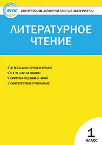 Кутявина С.В.  Контрольно-измерительные материалы. Литературное чтение. 1 класс. ФГОС  (ВАКО)