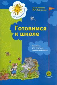 Кочурова Е.Э. Готовимся к школе. Пособие для будущих первоклассников (вг)
