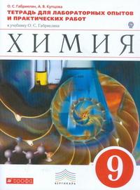 Габриелян О.С. Химия. 9 класс. Тетрадь для лабораторных опытов и практических работ. Вертикаль. ФГОС