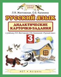 Желтовская. Русский язык. 3 кл. Дидактические карточки-задания. (ФГОС).