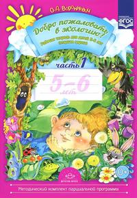 Добро пожаловать в экологию! Рабочая тетрадь для детей 5-6 лет. Старшая группа. Часть 1