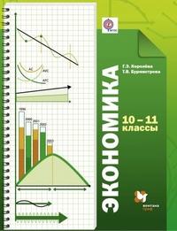 Королева Г.Э. Экономика. 10-11 класс. Учебник. ФГОС (вг)