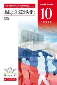 Никитин А.Ф. Обществознание 10 класс. Учебник. Базовый уровень. Вертикаль. ФГОС