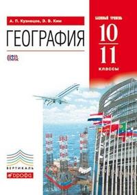 Кузнецов А.П. География. 10–11 классы. Учебник. Базовый уровень. Вертикаль. ФГОС