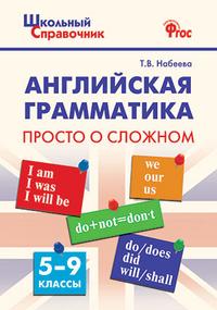Набеева Т.В.  Английская грамматика: просто о сложном. 5-9 классы. ФГОС  (ВАКО)