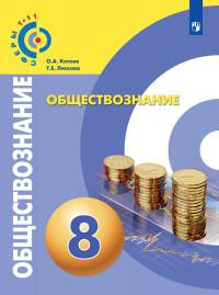 Котова. Обществознание. 8 класс. Учебник. (пр) (2019г)