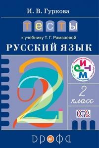 Русский язык. 2 класс. Тесты к учебнику Т.Г. Рамзаевой. ФГОС