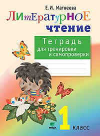 Матвеева. Литературное чтение. Тетрадь для тренировки и самопроверки. 1 класс. ФГОС