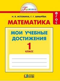 Истомина. Математика. Мои учебные достижения. Контр. работы: 1 кл. Р/т. (ФГОС).