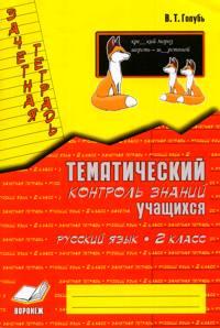Голубь. Русский язык. 2 кл. Зачетная тетрадь. Тематический контроль знаний. ФГОС