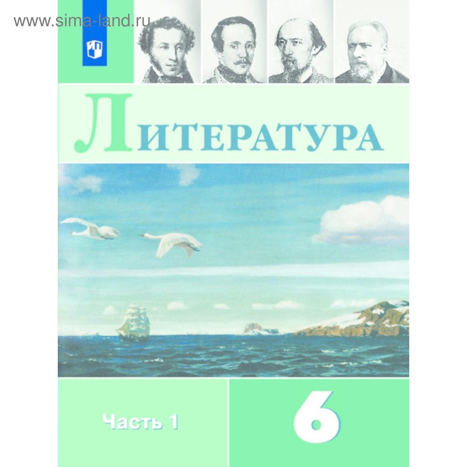 Полухина. Литература. 6 класс. В 2 частях. Часть 1.2 (комплект) Учебник.