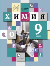 Кузнецова Н.Е. Химия. 9 класс. Учебник. ФГОС (вг)